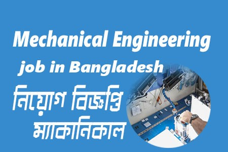 engineering job in Bangladesh