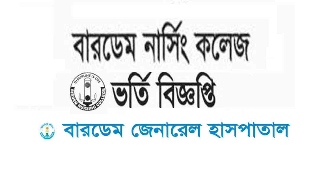 বারডেম নার্সিং কলেজ ভর্তি বিজ্ঞপ্তি ২০১৮