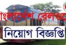railway new job circular
