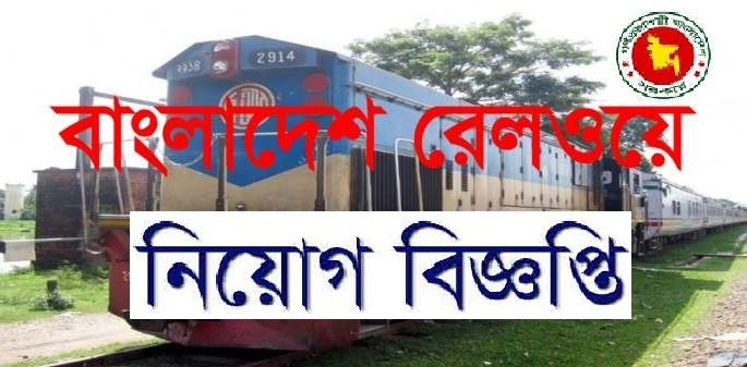 railway new job circular