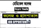 বিভিন্ন মেডিকেল কলেজে নিয়োগ বিজ্ঞপ্তি-medical college job circular 2018