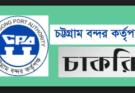 চট্টগ্রাম বন্দরের চাকরির খবর ২০১৮-chittagong port job circular 2018