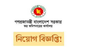 কর কমিশনে চাকরির নিয়োগ বিজ্ঞপ্তি-kor commission job circular 2018