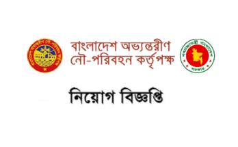 বাংলাদেশ অভ্যন্তরীণ নৌ-পরিবহন কর্তৃপক্ষ নিয়োগ বিজ্ঞপ্তি-biwta job circular 2018
