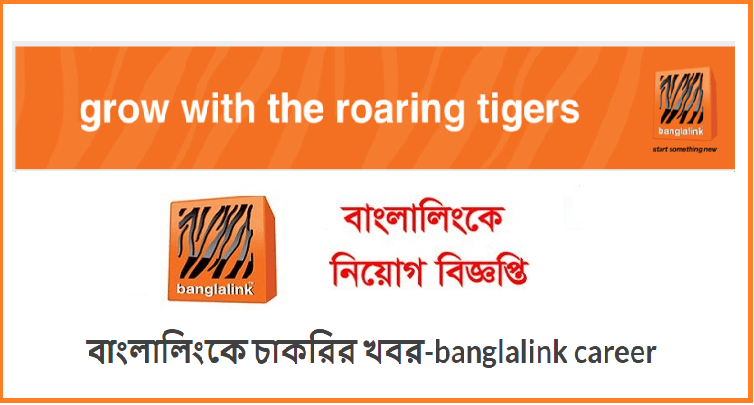 বাংলালিংকে চাকরির খবর-banglalink career