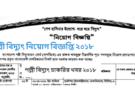 পল্লী বিদ্যুৎ নিয়োগ বিজ্ঞপ্তি ২০১৮-palli bidyut job circular