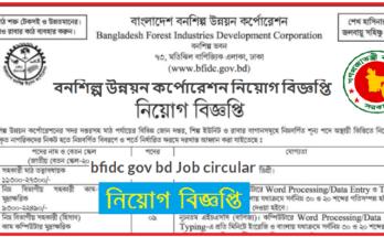 বনশিল্প উন্নয়ন কর্পোরেশন নিয়োগ বিজ্ঞপ্তি bfidc gov bd Job circular