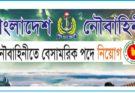 নৌবাহিনীতে বেসামরিক নিয়োগ ২০১৮ bangladesh navy circular 2018