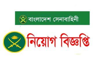 বাংলাদেশ সেনাবাহিনীর সার্কুলার ২০১৮