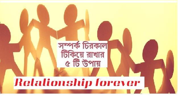 সম্পর্ক সুন্দর রাখার উপায় -relationship advice bangla