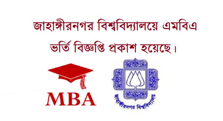 jahangirnagar university iba mba admission 2018