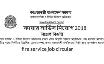 ফায়ার সার্ভিস নিয়োগ 2018 fire service job circular