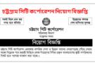 চট্টগ্রাম সিটি কর্পোরেশন নিয়োগ বিজ্ঞপ্তি