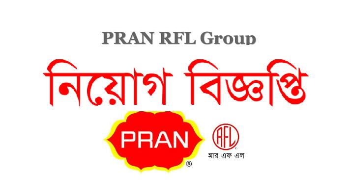 প্রাণ গ্রুপে নিয়োগ- pran group job circular 2018