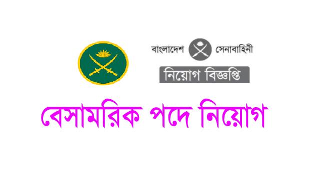 বাংলাদেশ সেনাবাহিনীর বেসামরিক পদে নিয়োগ ( ১৯৬টি পদ )