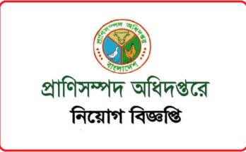 dls.gov.bd job circular প্রাণিসম্পদ অধিদপ্তরে চাকরি