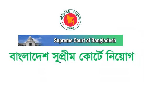 সুপ্রিম কোর্ট নিয়োগ ২০১৮ - supreme court job circular