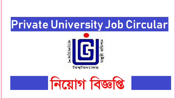 private university job circular 2018
