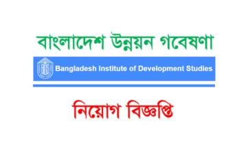 বাংলাদেশ উন্নয়ন গবেষণা প্রতিষ্ঠানে চাকরি bids job circular
