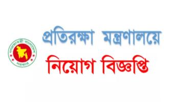 প্রতিরক্ষা মন্ত্রণালয়ে নিয়োগ ২০১৮ ministry ofdefence job circular