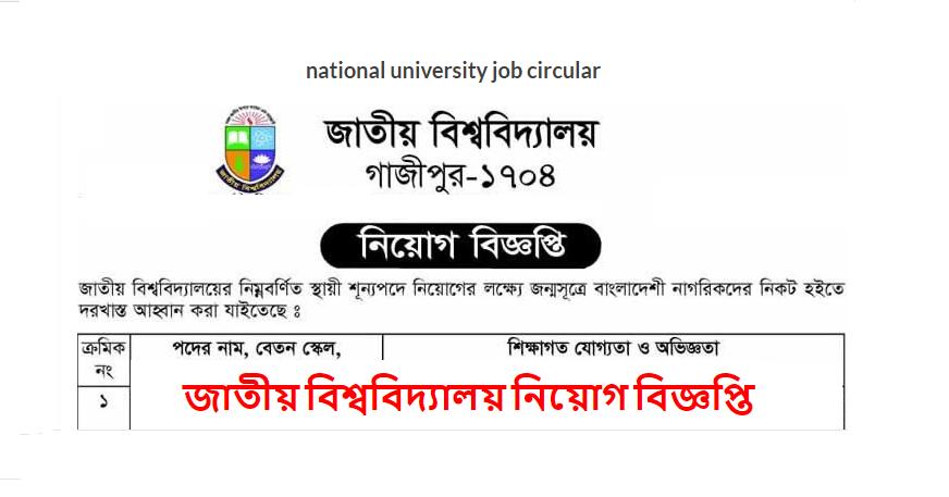 জাতীয় বিশ্ববিদ্যালয় নিয়োগ বিজ্ঞপ্তি national university job circular2018