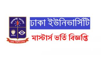 ঢাকা বিশ্ববিদ্যালয় মাস্টার্স ভর্তি বিজ্ঞপ্তি ২০১৮ dhaka-university-masters-admission