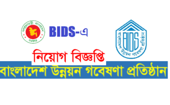 Bangladesh Institute of Development Studies bids job circular