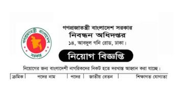 নিবন্ধন অধিদপ্তর নিয়োগ বিজ্ঞপ্তি ২০১৮