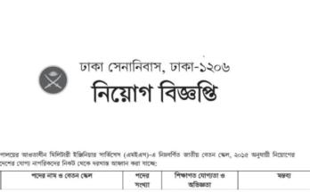 ঢাকা সেনানিবাস নিয়োগ Dhaka Cantonment Job Circular