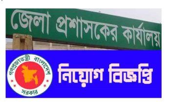 জেলা প্রশাসক কার্যালয়ে নিয়োগ বিজ্ঞপ্তি ২০১৮ dcoffice job circular 2018
