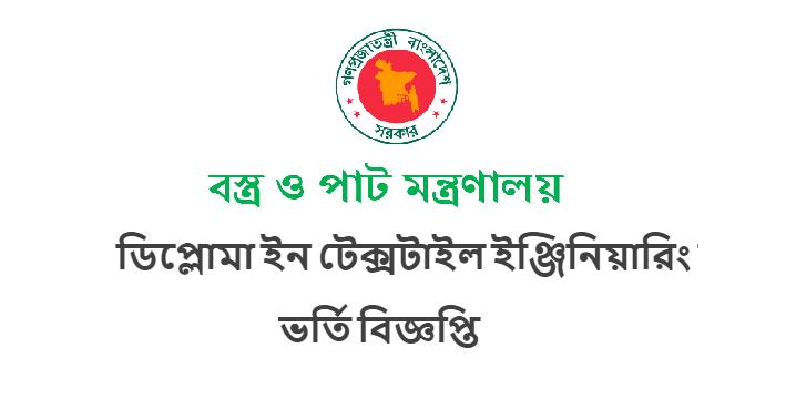 ডিপ্লোমা ইন টেক্সটাইল ইঞ্জিনিয়ারিং ভর্তি বিজ্ঞপ্তি ২০১৮ dot admission 201