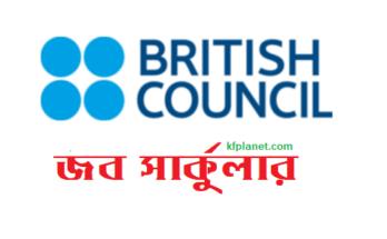 ব্রিটিশ কাউন্সিলে নিয়োগ british council job circular 2018