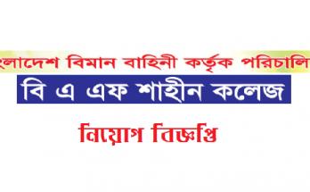 বিএএফ শাহীন কলেজ নিয়োগ বিজ্ঞপ্তি