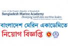 মেরিন একাডেমি নিয়োগ bangladesh marine academy admission