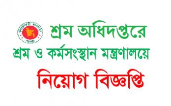 শ্রম অধিদপ্তর নিয়োগ বিজ্ঞপ্তি ২০১৮