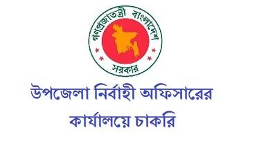 উপজেলা নির্বাহী অফিসারের কার্যালয়ে নিয়োগ বিজ্ঞপ্তি