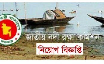 জাতীয় নদী রক্ষা কমিশন নিয়োগ বিজ্ঞপ্তি