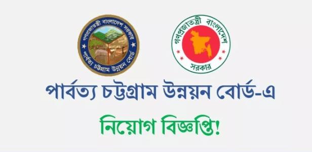 পার্বত্য চট্টগ্রাম উন্নয়ন বোর্ড নিয়োগ বিজ্ঞপ্তি ২০১৮