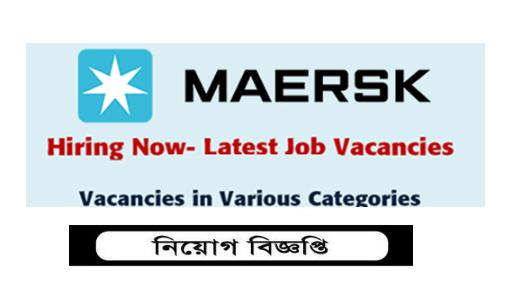 মার্সক বাংলাদেশ Maersk Bangladesh Career 2020