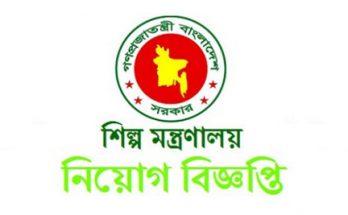 শিল্প মন্ত্রণালয় নিয়োগ বিজ্ঞপ্তি 2018