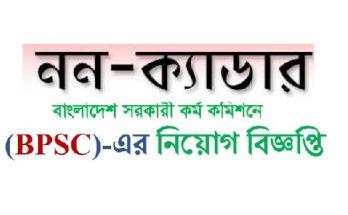 নন ক্যাডার নিয়োগ বিজ্ঞপ্তি ২০১৮