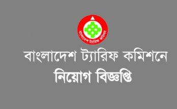 বাংলাদেশ ট্যারিফ কমিশনে নিয়োগ বিজ্ঞপ্তি