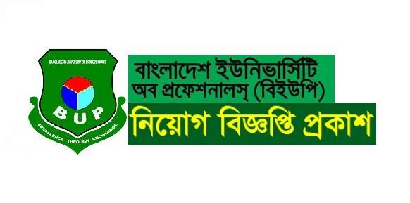 বাংলাদেশ ইউনিভার্সিটি অব প্রফেশনালস (বি ইউ পি ) নিয়োগ বিজ্ঞপ্তি