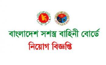 বাংলাদেশ সশস্ত্র বাহিনী বোর্ডে নিয়োগ
