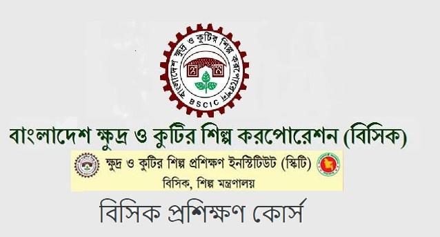 বাংলাদেশ ক্ষুদ্র ও কুটির শিল্প -বিসিক প্রশিক্ষণ কোর্স