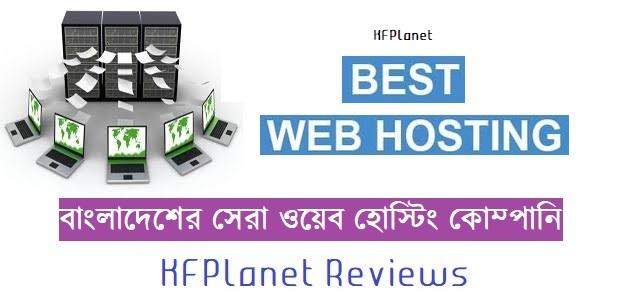 বাংলাদেশের সেরা ওয়েব হোস্টিং কোম্পানি Web Hosting in BD
