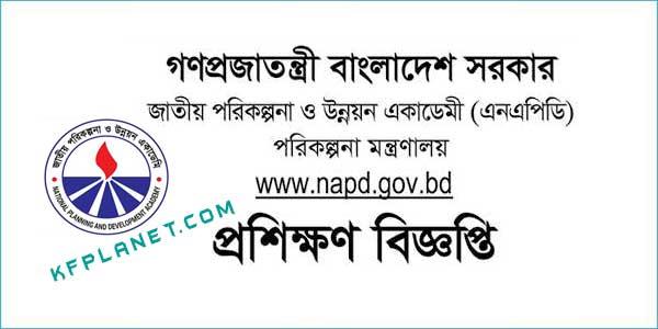 জাতীয় পরিকল্পনা ও উন্নয়ন একাডেমি প্রশিক্ষণ কোর্স বিজ্ঞপ্তি