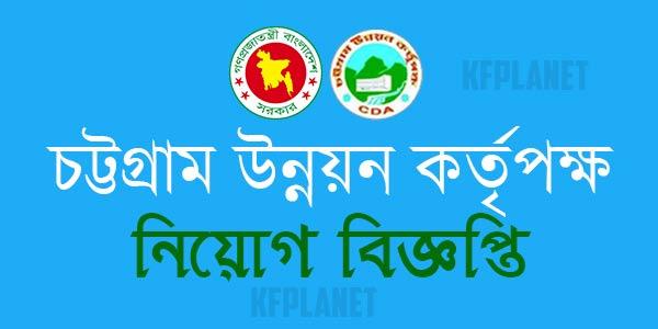 চট্টগ্রাম উন্নয়ন কর্তৃপক্ষ নিয়োগ বিজ্ঞপ্তি