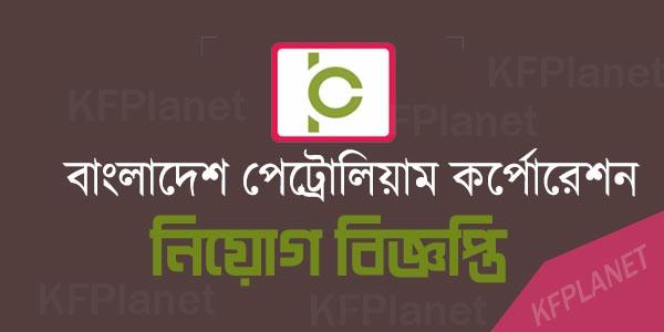 বাংলাদেশ পেট্রোলিয়াম কর্পোরেশন নিয়োগ বিজ্ঞপ্তি