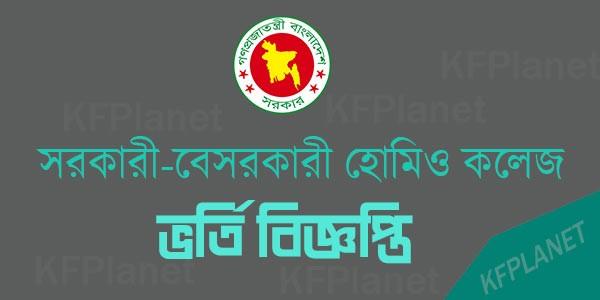 সরকারি-বেসরকারি হোমিওপ্যাথিক মেডিকেল কলেজ ভর্তি বিজ্ঞপ্তি